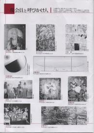 「第25回人人展・四半世紀をふりかえる創立メンバー特別展」p3