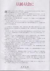 「第25回人人展・四半世紀をふりかえる創立メンバー特別展」p6