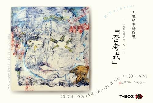2017t-box4c1f-01