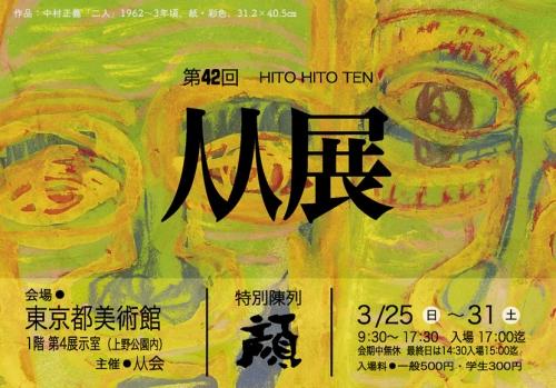hitohito2018banner-wordpress