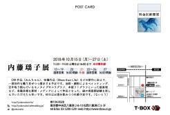 2017t-box2cf-01